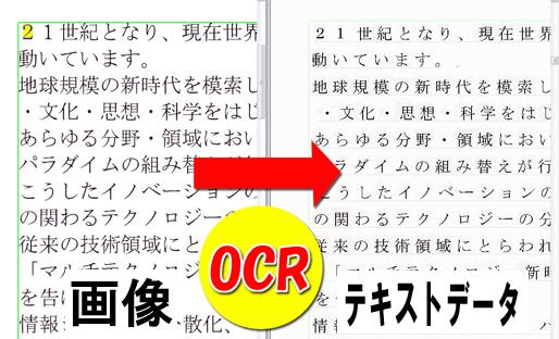 pdf 画像 ocr 変換