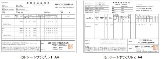 ミルシート(鋼材検査証明書)OCRソリューション