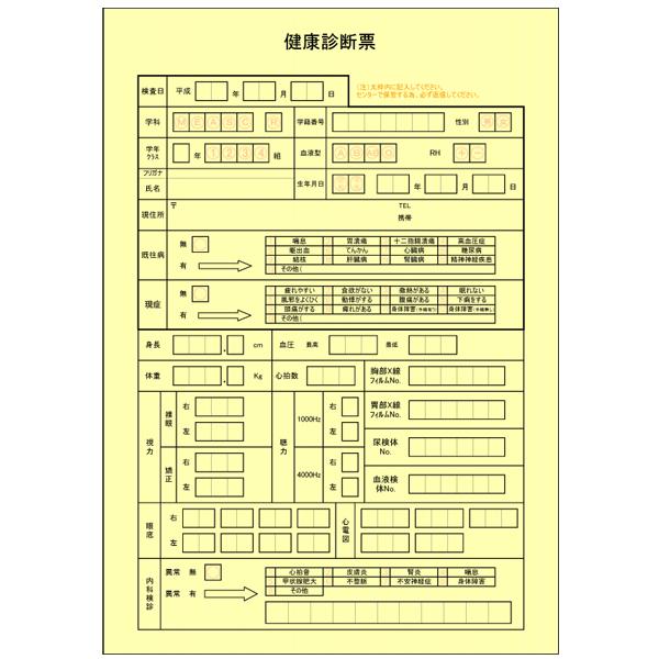 帳票サンプル一覧 学校・試験 | 帳票OCRソフト 「FormOCR v.7.0 ...