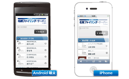 Android端末 iPhone端末対応